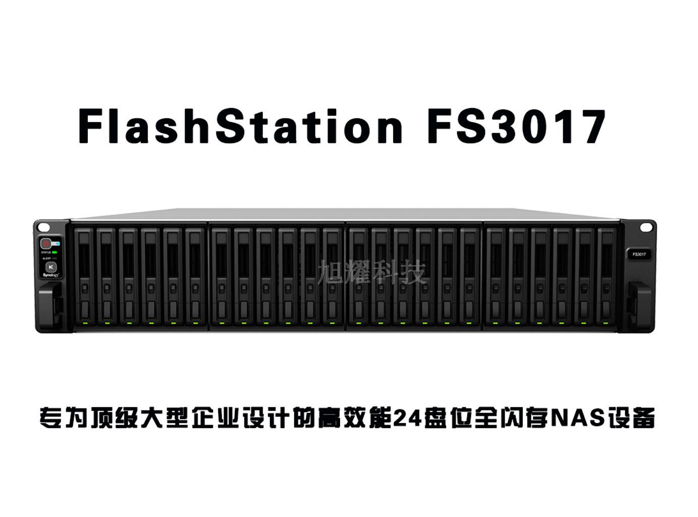 群晖 FlashStation FS3017