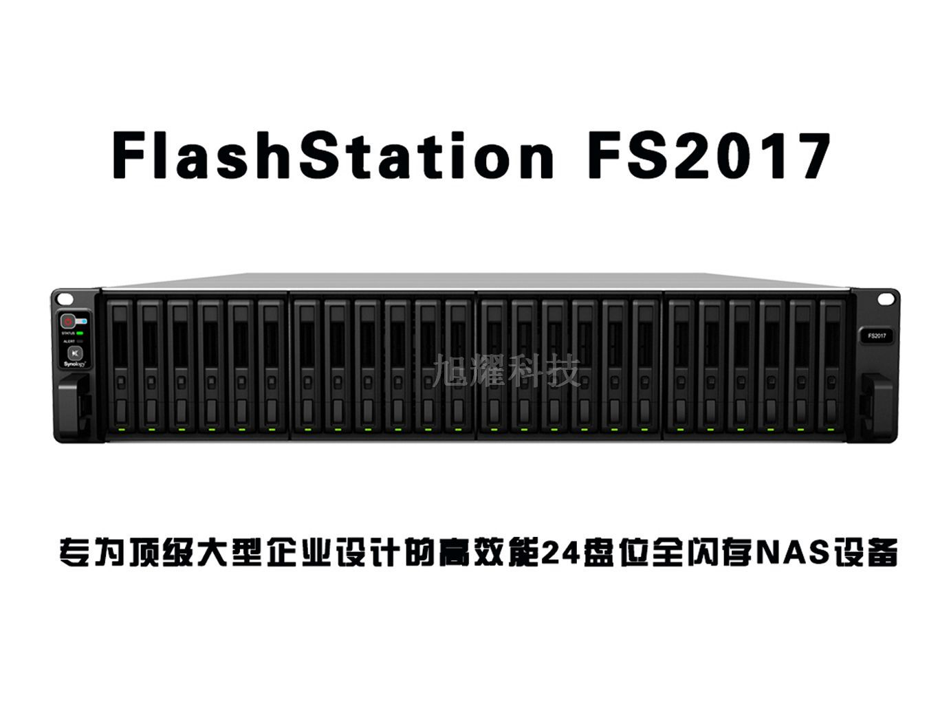 群晖 FlashStation FS2017