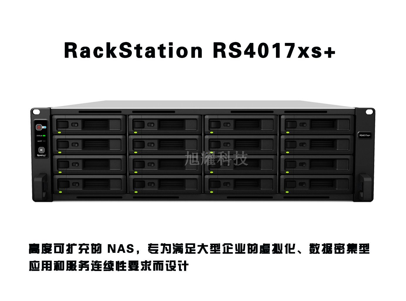 群晖 RackStation RS4017xs+