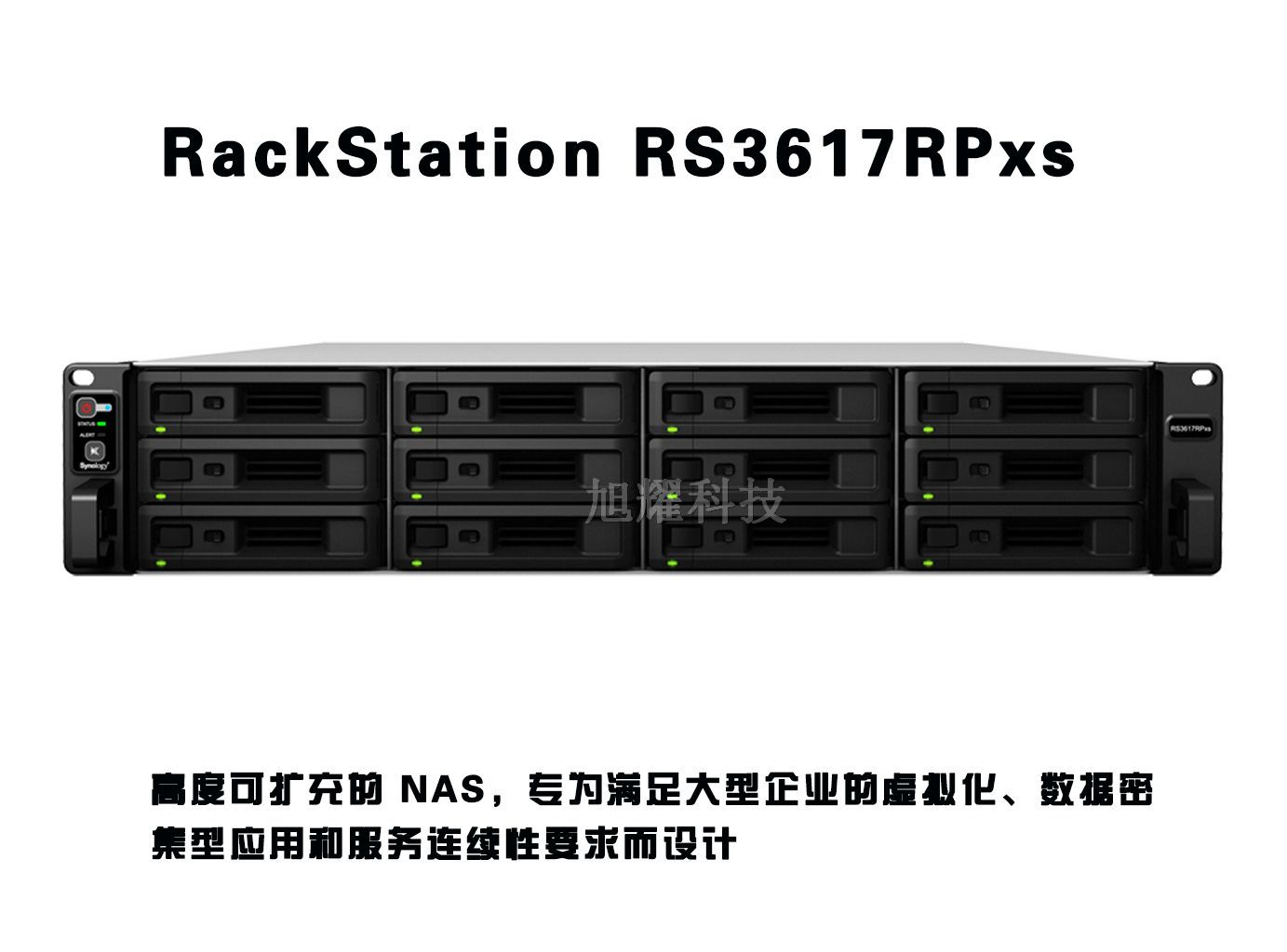 群晖 RackStation RS3617RPxs