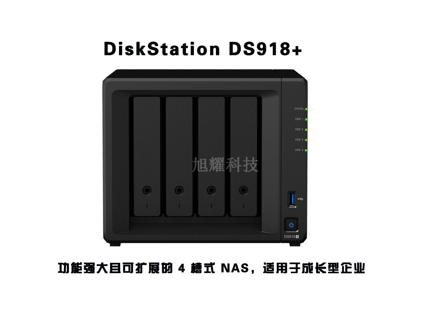 群晖 DiskStation DS918+