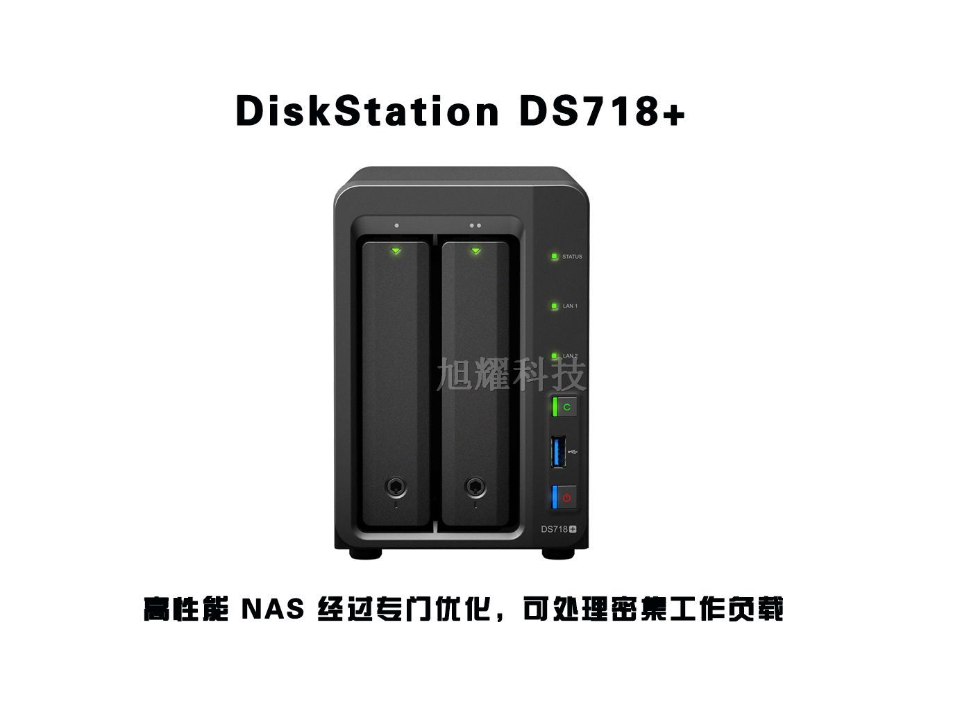 群晖 DiskStation DS718+