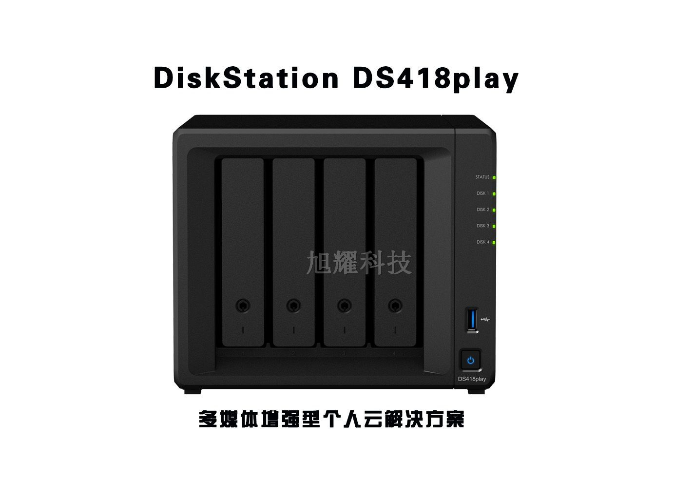 群晖 DiskStation DS418 Play